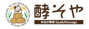 米ぬか100%酵素風呂&ハイパーナイフ&腸セラピー
